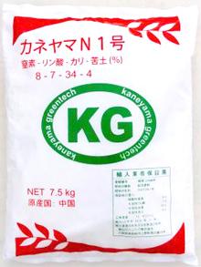 カネヤマN1号
